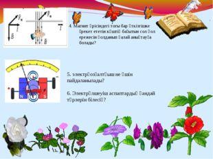 4. Магнит өрісіндегі тогы бар өткізгішке әрекет ететін күштің бағытын сол қол