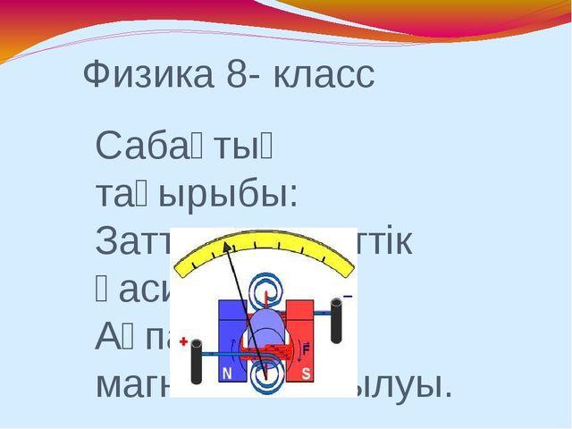 Физика 8- класс Сабақтың тақырыбы: Заттың магниттік қасиеттері. Ақпараттың м...