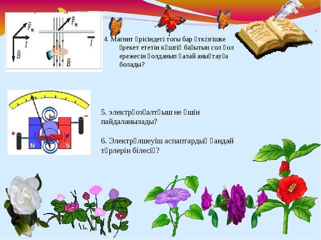 4. Магнит өрісіндегі тогы бар өткізгішке әрекет ететін күштің бағытын сол қол...