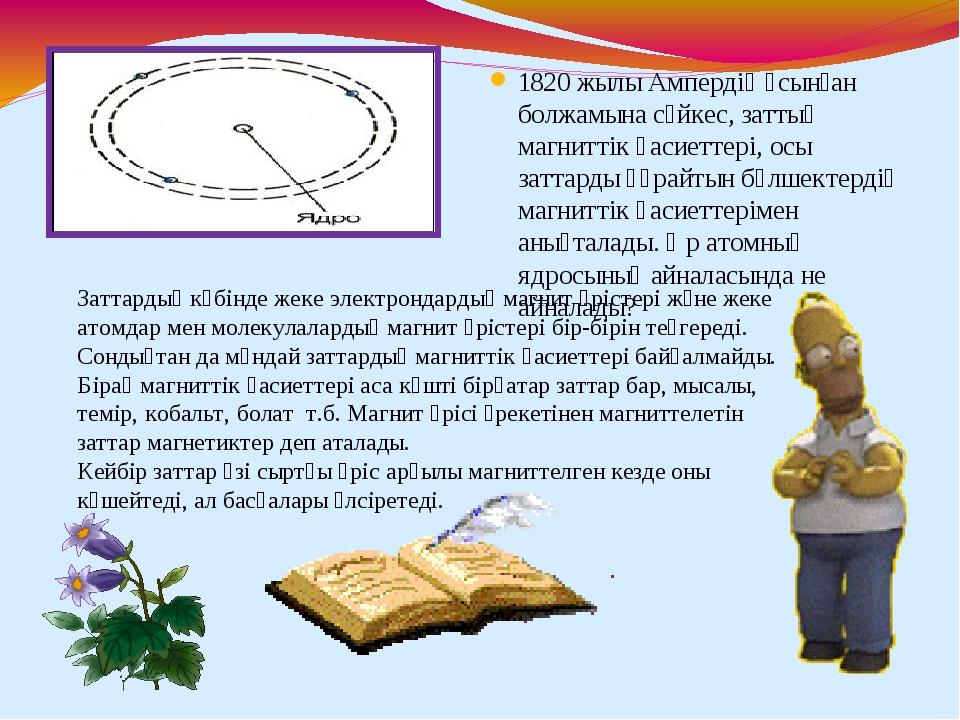 1820 жылы Ампердің ұсынған болжамына сәйкес, заттың магниттік қасиеттері, осы...