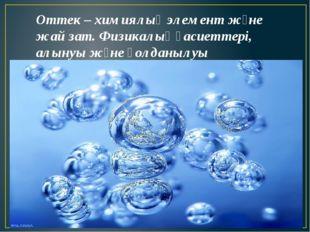 Оттек – химиялық элемент және жай зат. Физикалық қасиеттері, алынуы және қол