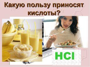 Какую пользу приносят кислоты? H2SO4