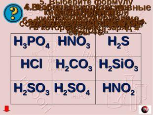 1. Выберите бескислородные кислоты. 2. Выберите двухосновные кислоты. 3. Выбе
