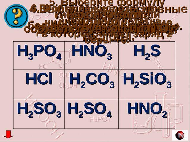 1. Выберите бескислородные кислоты. 2. Выберите двухосновные кислоты. 3. Выбе...