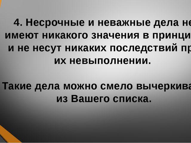 4. Несрочные и неважные дела не имеют никакого значения в принципе и не несут...