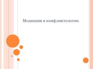 Медиация в конфликтологии. Салий Н. В. 2014 г.