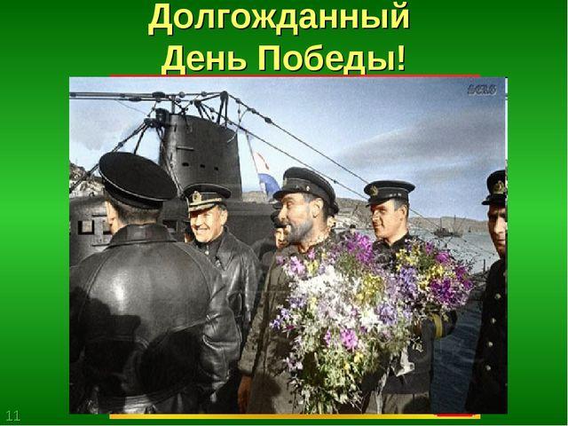Долгожданный День Победы! 11