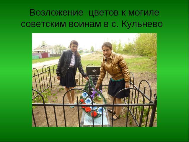 Возложение цветов к могиле советским воинам в с. Кульнево