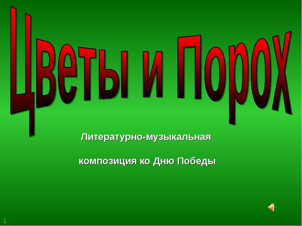 Литературно-музыкальная композиция ко Дню Победы 1