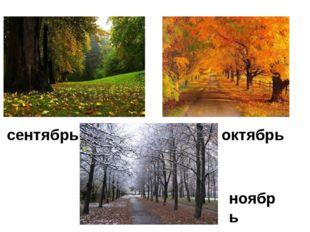сентябрь октябрь ноябрь