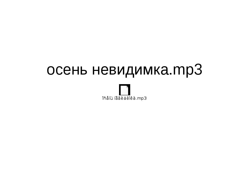 осень невидимка.mp3
