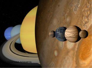Красная планета…