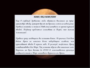 МАРС БЕЗ МАРСИАН Еще в глубокой древности люди обратили внимание на ярко-оран