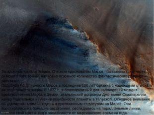 Загадочные Каналы Марса. О ярком красноватом Марсе, названном так в честь рим