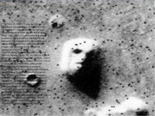"""The Face on Mars"" - Лицо на Марсе - это каменное образование на поверхности"