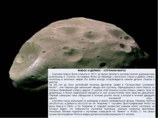 Спутник Марса - Фобос ФОБОС И ДЕЙМОС – СПУТНИКИ МАРСА . . Спутники Марса были