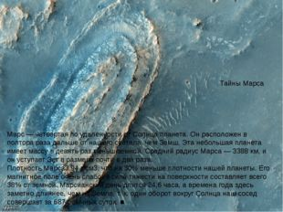 Марс — четвертая по удаленности от Солнца планета. Он расположен в полтора ра