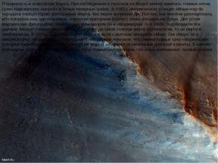 Поверхность и атмосфера Марса. При наблюдениях в телескоп на Марсе можно заме