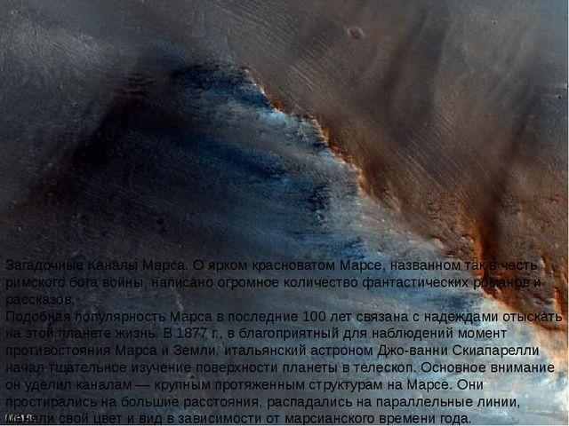 Загадочные Каналы Марса. О ярком красноватом Марсе, названном так в честь рим...