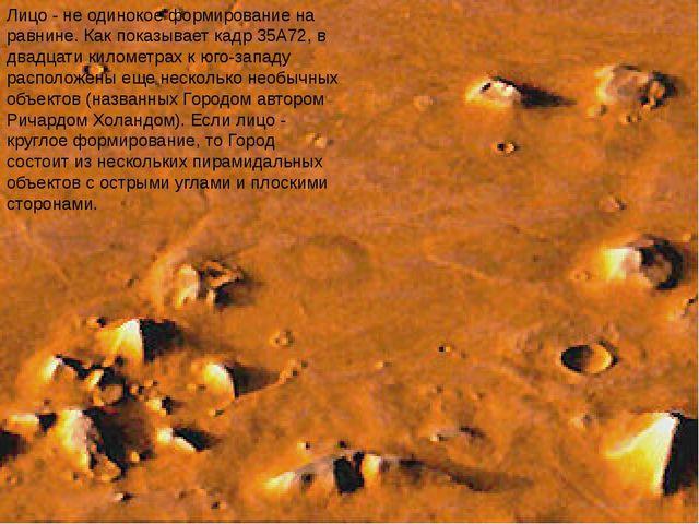 Лицо - не одинокое формирование на равнине. Как показывает кадр 35A72, в двад...