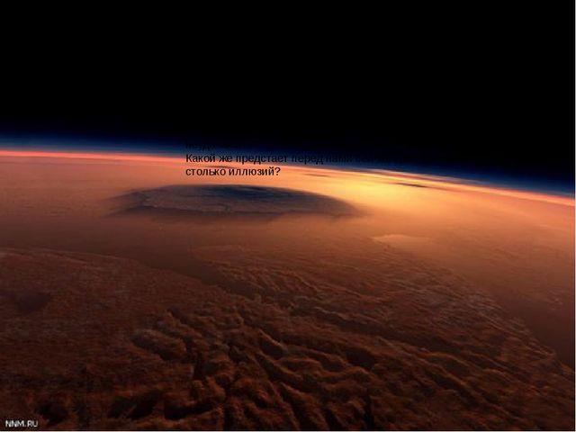 Когда в 1977 г. американский астроном Асаф Холл открыл два спутника, он дал и...