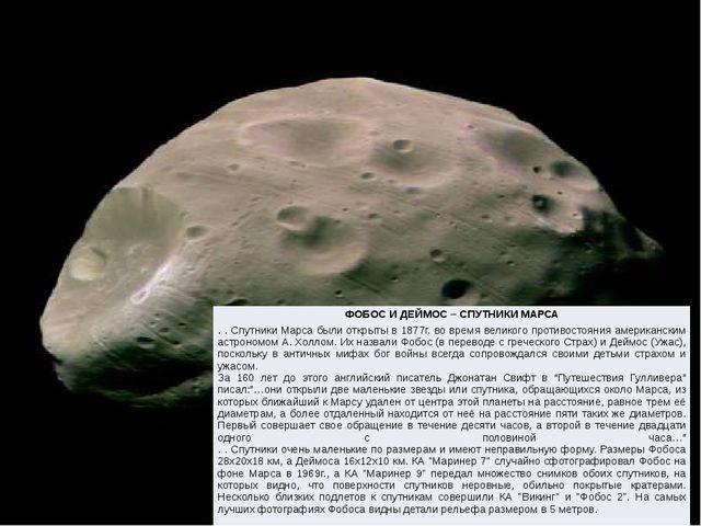 Спутник Марса - Фобос ФОБОС И ДЕЙМОС – СПУТНИКИ МАРСА . . Спутники Марса были...