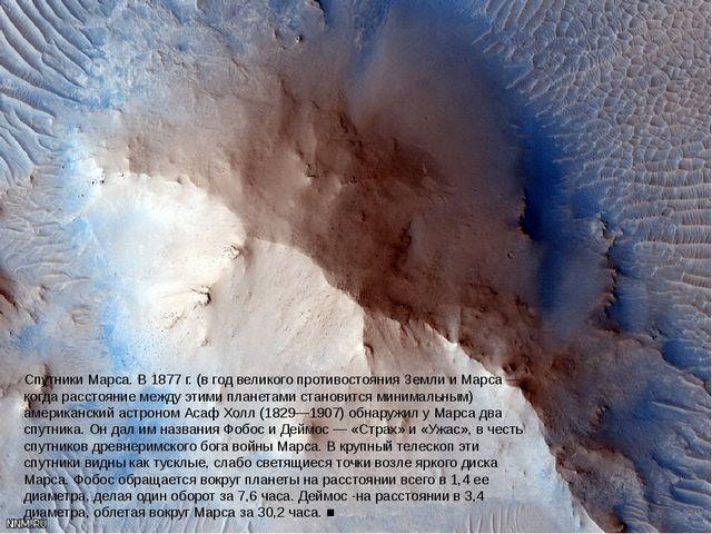 Спутники Марса. В 1877 г. (в год великого противостояния Земли и Марса — когд...