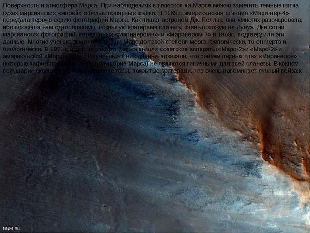 Поверхность и атмосфера Марса. При наблюдениях в телескоп на Марсе можно заме...