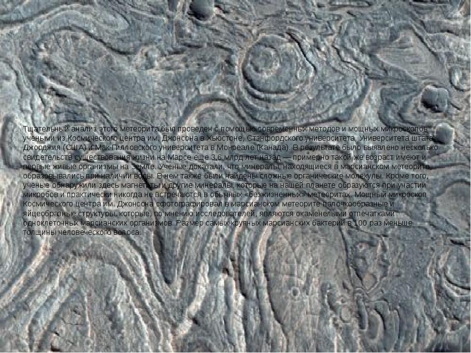 Тщательный анализ этого метеорита был проведен с помощью современных методов...
