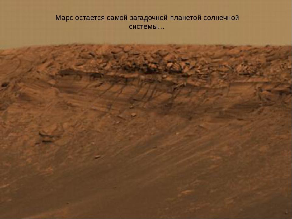Марс остается самой загадочной планетой солнечной системы…