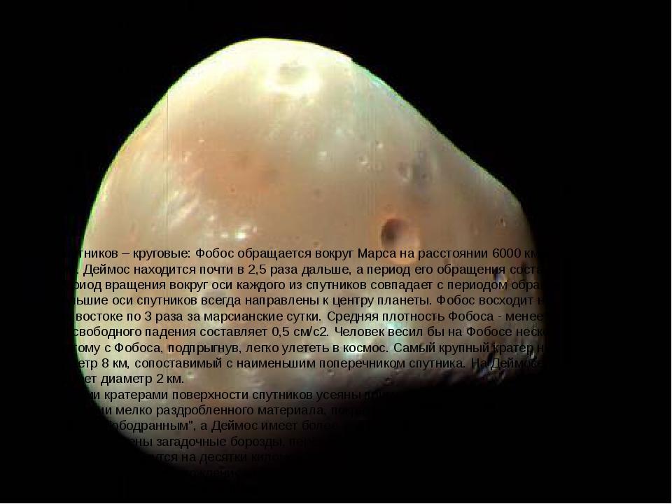 Орбиты спутников – круговые: Фобос обращается вокруг Марса на расстоянии 6000...