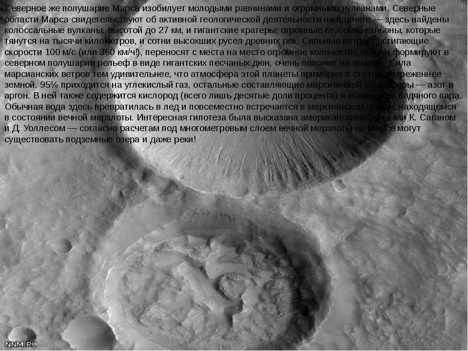 Северное же полушарие Марса изобилует молодыми равнинами и огромными вулканам...