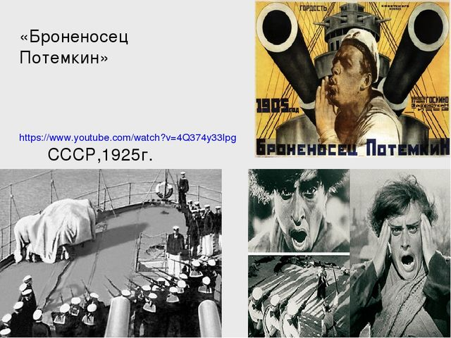 «Броненосец Потемкин» https://www.youtube.com/watch?v=4Q374y33lpg СССР,1925г.