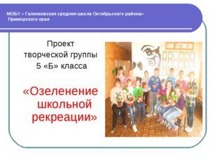 МОБУ « Галенковская средняя школа Октябрьского района» Приморского края Проек