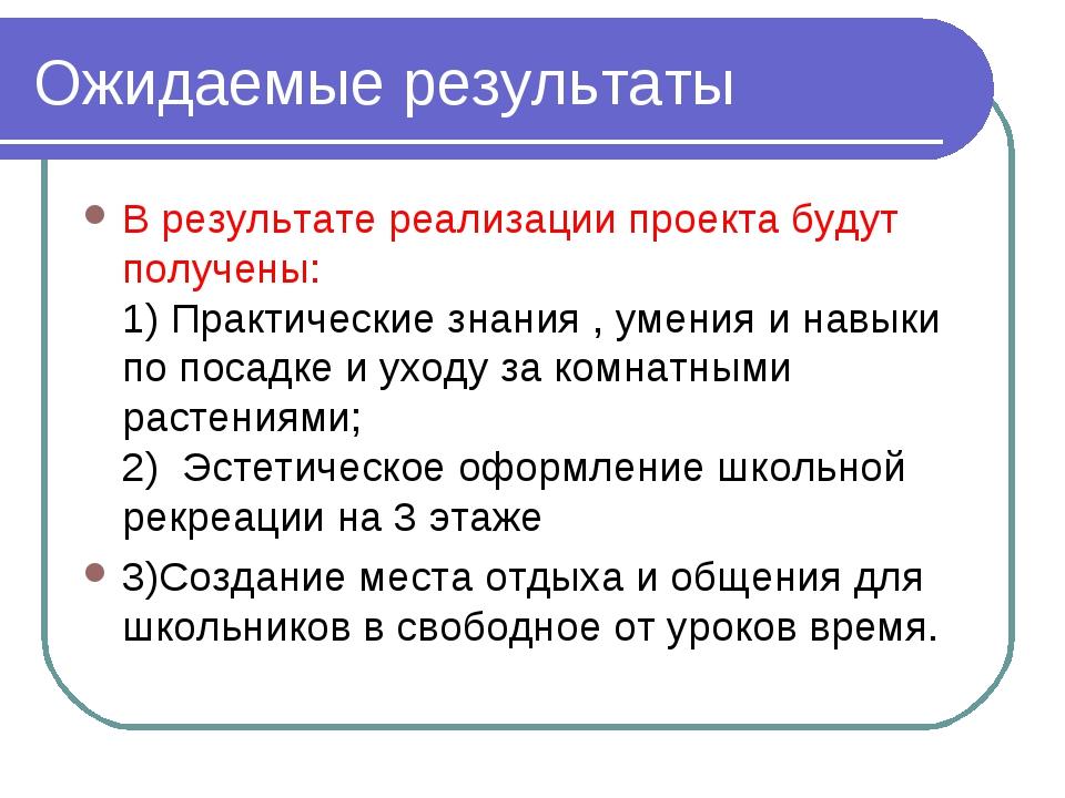 Ожидаемые результаты В результате реализации проекта будут получены: 1) Практ...