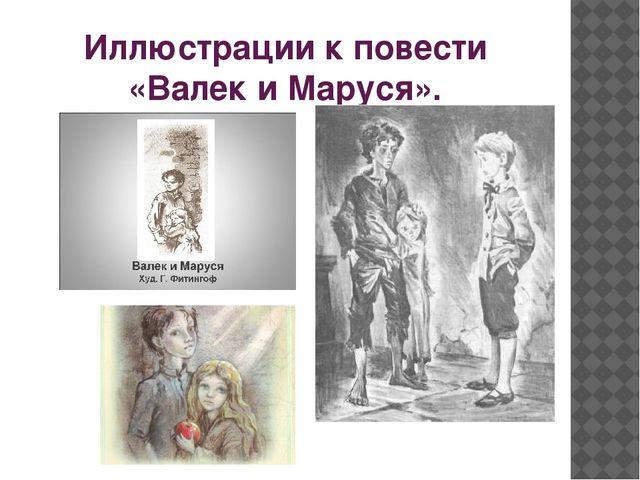 Иллюстрации к повести «Валек и Маруся».