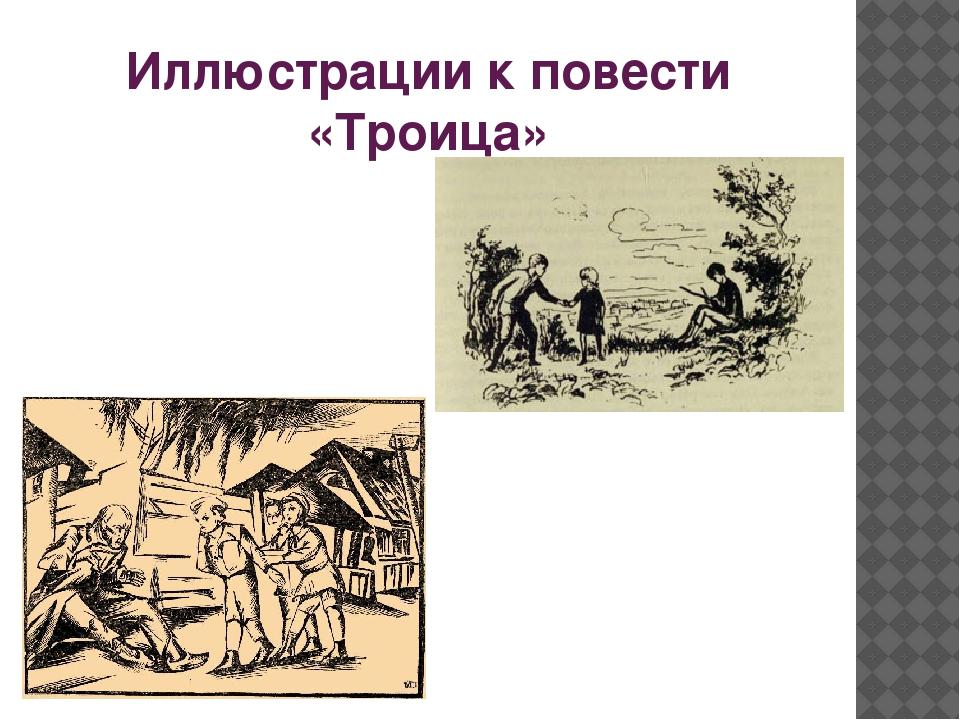 Иллюстрации к повести «Троица»