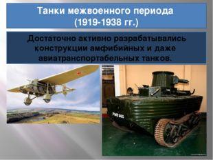 Танки межвоенного периода (1919-1938 гг.) Достаточно активно разрабатывались