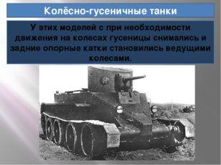 Колёсно-гусеничные танки У этих моделей с при необходимости движения на колес