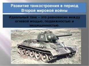 Развитие танкостроения в период Второй мировой войны Идеальный танк – это рав
