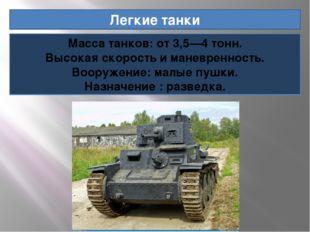 Легкие танки Масса танков: от 3,5—4 тонн. Высокая скорость и маневренность. В