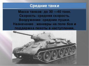 Средние танки Масса танков: до 30 —40 тонн. Скорость: средняя скорость. Воору