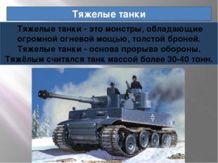 Тяжелые танки Тяжелые танки - это монстры, обладающие огромной огневой мощью