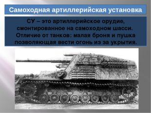 Самоходная артиллерийская установка СУ – это артиллерийское орудие, смонтиров