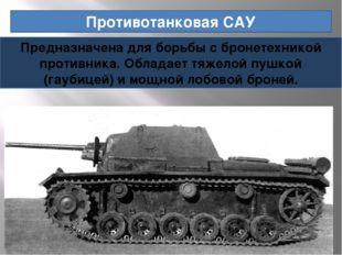 Противотанковая САУ Предназначена для борьбы с бронетехникой противника. Обла