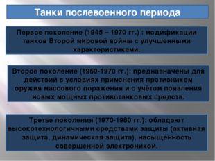 Танки послевоенного периода Первое поколение (1945 – 1970 гг.) : модификации