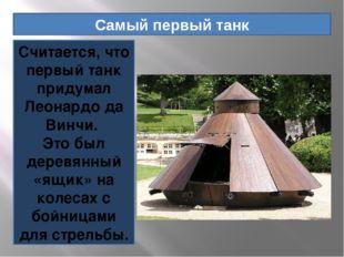 Самый первый танк Считается, что первый танк придумал Леонардо да Винчи. Это