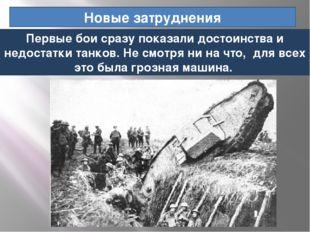 Новые затруднения Первые бои сразу показали достоинства и недостатки танков.