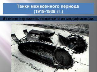Танки межвоенного периода (1919-1938 гг.) Активно строились танкетки и их мод