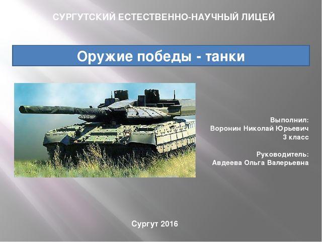 Оружие победы - танки Выполнил: Воронин Николай Юрьевич 3 класс Руководитель:...